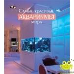 Литература аквариумы
