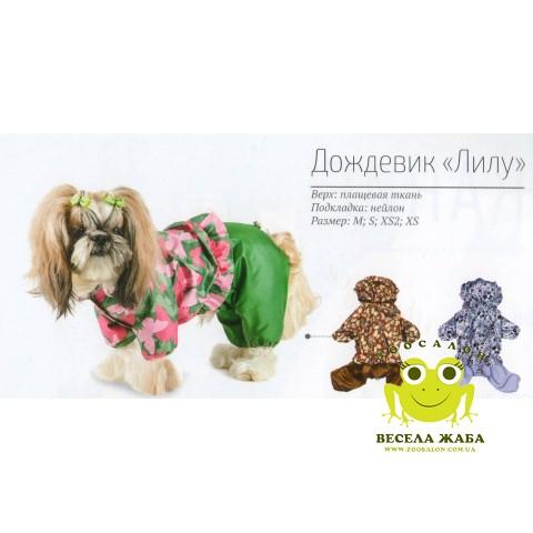 Дождевик для собак ЛИЛУ Pet Fashion