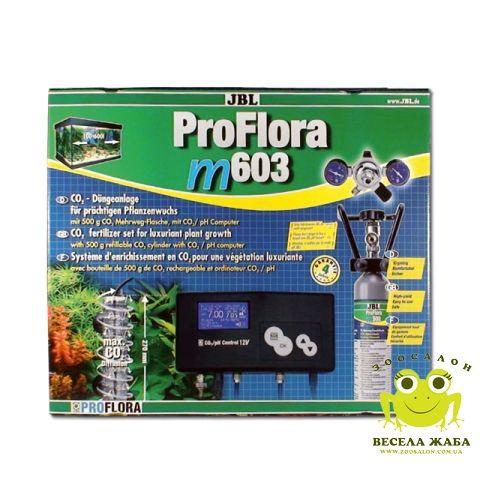 CO2 система JBL ProFlora m603