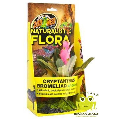 Растение искусственное Zoo Med Cryptanthus Bromeliad 20 см
