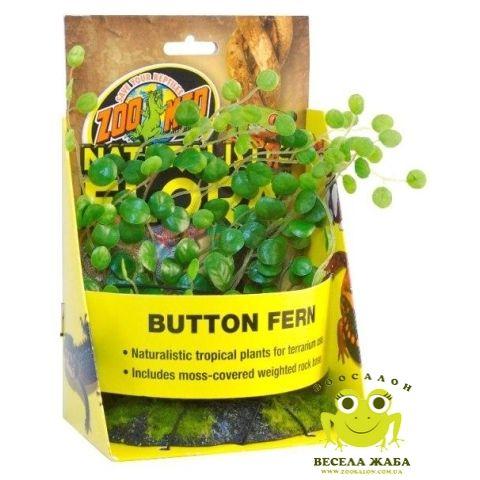 Растение искусственное Zoo Med Button Fern (папоротник)