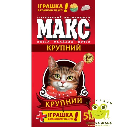Наполнитель песок для котов МАКС Крупный с лавандой 5 кг