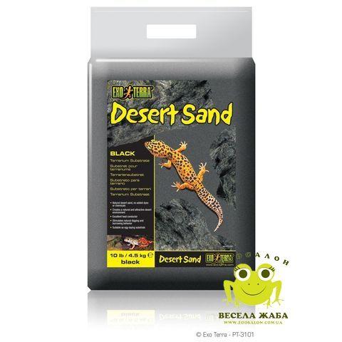 Песок черный для рептилий ExoTerra Desert Sand Black 4,5кг