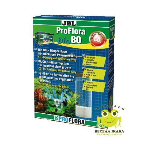 CO2 система JBL Proflora bio 80