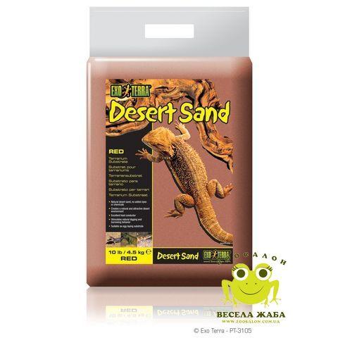 Песок красный для рептилий ExoTerra Desert Sand Red 4,5кг