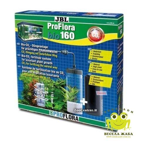 CO2 система JBL Proflora bio 160