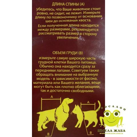 Толстовка для собак Лео Голубая L