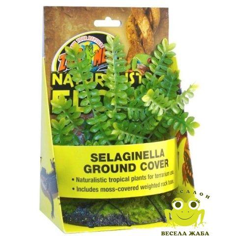 Растение искусственное Zoo Med Selaginella Ground Cover (папоротник)